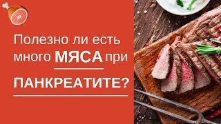 Полезно ли есть много мяса при панкреатите?
