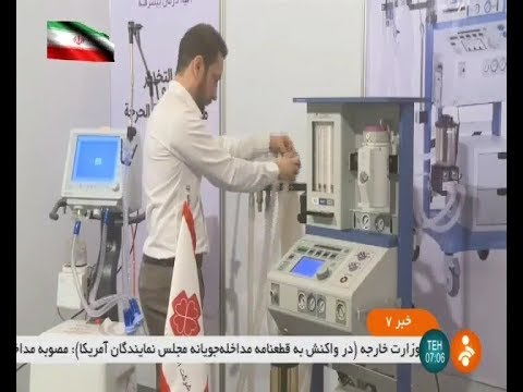 Iran Pharmaceuticals, medical equipment exhibition Damascus, Syria نمايشگاه دارو تجهيزات پزشكي دمشق