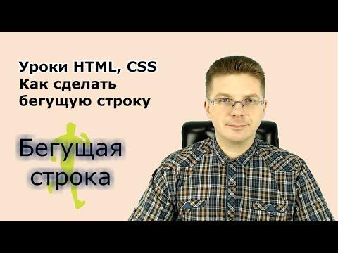 Уроки HTML, CSS / Как сделать бегущую строку