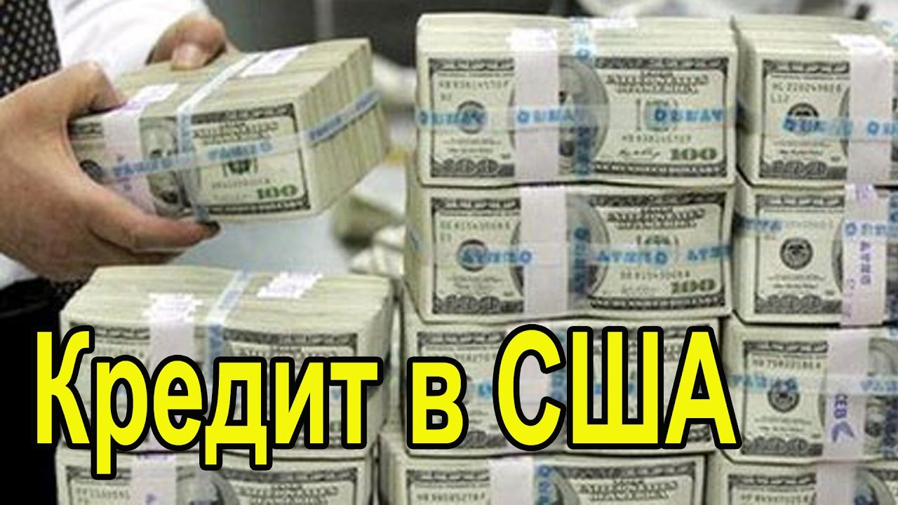 Как получить кредит в сша как взять кредит 500000 р
