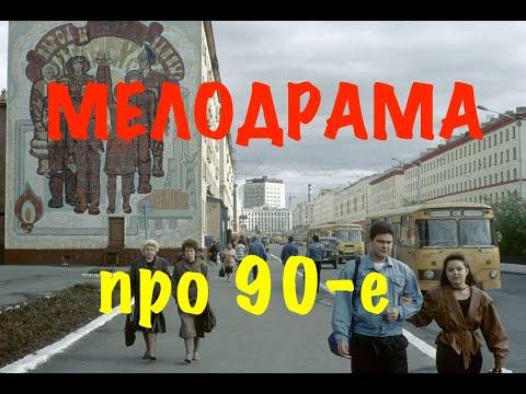 фильм про жизнь в постсоветской России - ДРАМА мелодрама 2019 -  хороший фильм