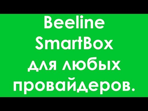 Настройка роутера Beeline SmartBox для других провайдеров