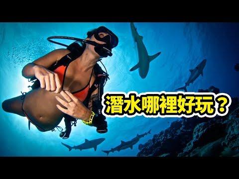 潛水哪裡好玩?