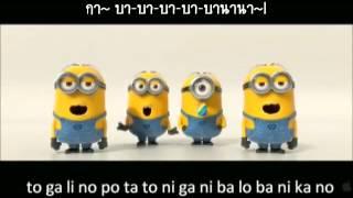 [Karaoke คาราโอเกะ] บานาน่า โปเตโต้ มินเนี่ยน Banana and Potato Song (Despicable Me 2 Trailer)