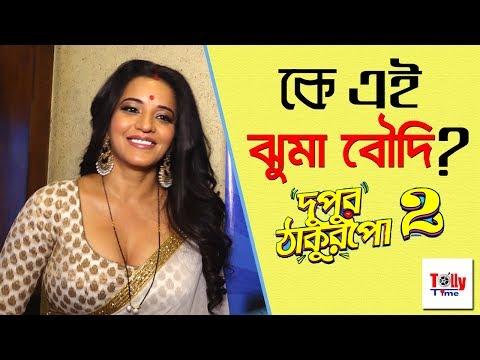কে এই Jhuma Boudi? Dupur Thakurpo Season 2 | Monalisa