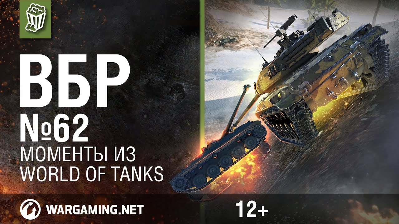 Download Моменты из World of Tanks. ВБР: No Comments №62 [WoT]