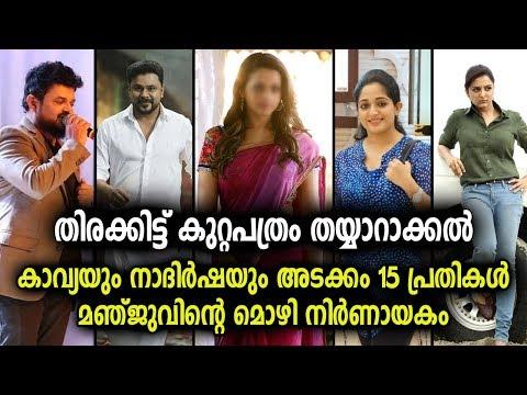 ദിലീപിനെ അഴിക്കുള്ളില് തളയ്ക്കാന് കുറ്റപത്രം തയ്യാറാക്കല് തുടങ്ങി | Dileep | Malayalam FIlm News