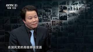 《百战经典》 20190706 解放时刻③长夜春晓| CCTV军事