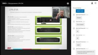 Вебинар Цифровая система оповещения LPA EVA