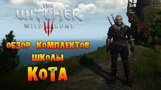 The Witcher 3: Wild Hunt - Обзор комплектов школы Кота!