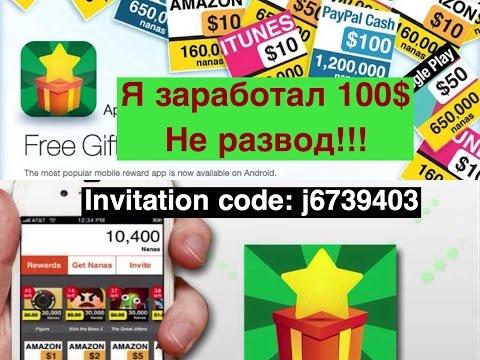 Как зарабатывать на Ios и Android (Я получил $100 PayPal) App Nana / AppJoy-invitation Code:j6739403