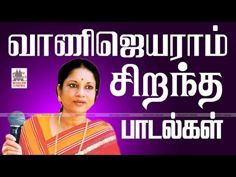 Vani Jayaram Hits வாணிஜெயராம் பாடிய சூப்பர்ஹிட் பாடல்கள்