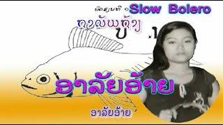 ອາລັຍອ້າຍ  -  ຮ້ອງໂດຍ :  ບັງອອນ - Bang-onh (VO) ເພັງລາວ ເພງລາວ เพลงลาว lao tuto