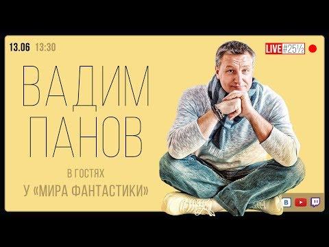 В мире фантастов. Вадим Панов