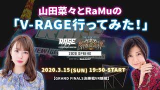 RAGE Shadowverse 2020 Spring GRAND FINALS powered by SHARP」×「V-RAGE」 V-RAGEとは、RAGEが運営するeスポーツ大会の試合観戦やイベント参加体験 ...