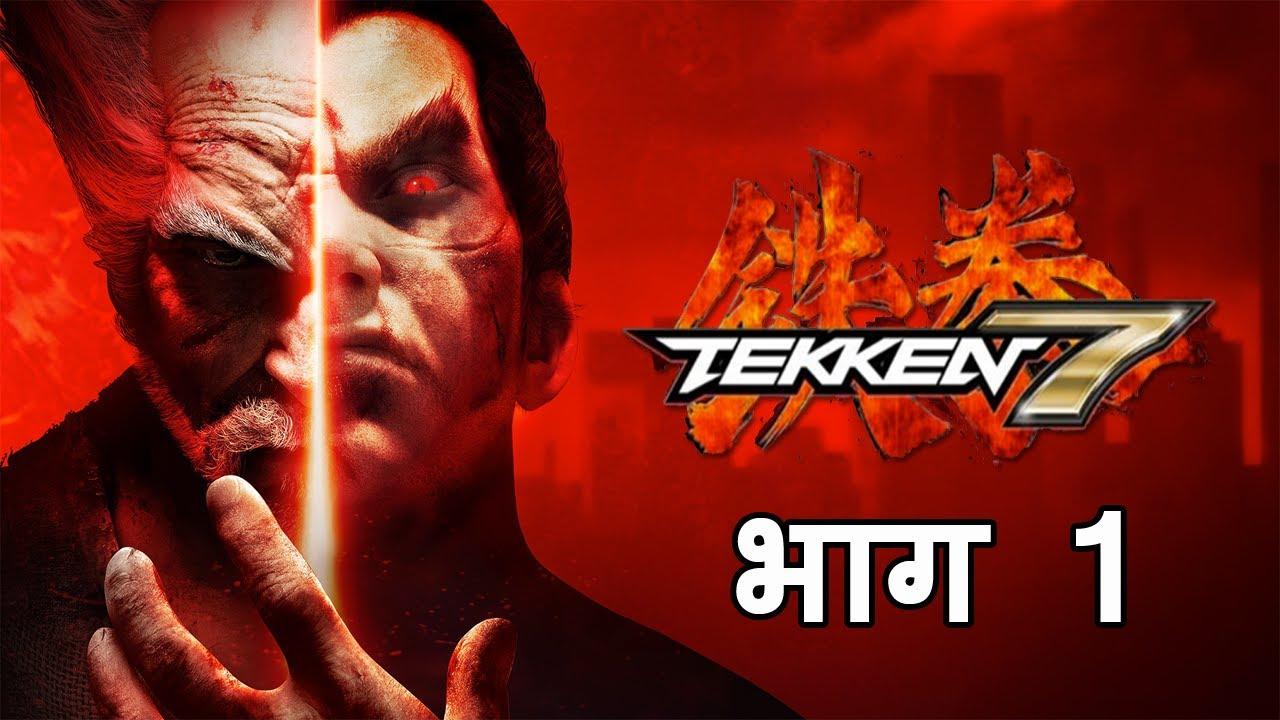 Tekken 7 Hindi Commentary Story Mode Part 1 Youtube