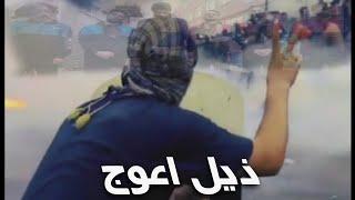 اغنية ذيل اعوج   اهداء الى مظاهرات العراق   البشير شو