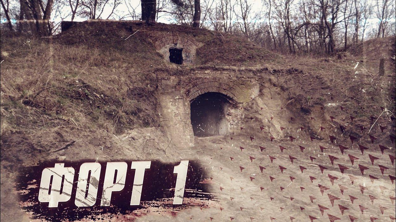 Форт 1 (Брест-Литовск) / построенный в 1878-1880 годах