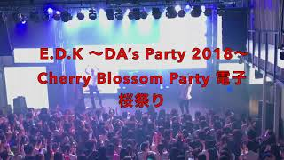 Lazy knack E.D.K 〜DA's Party 2018〜 Cherry Blossom Party 電子桜祭り.
