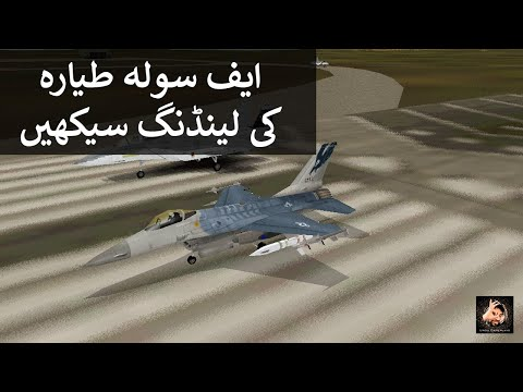 F-16 Multirole Fighter - How to Land |