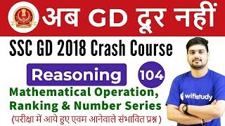 9:00 PM - SSC GD 2018 | Reasoning by Hitesh Sir | Mathematical Operation,Ranking & Number Series