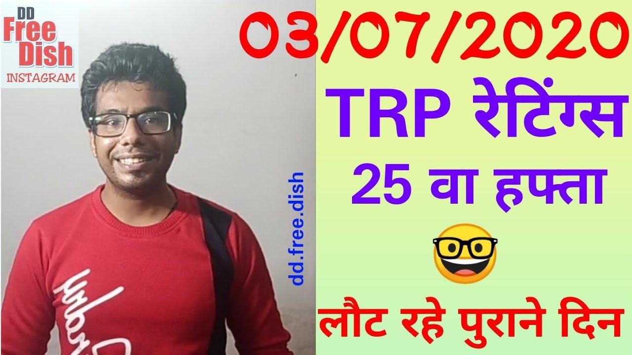 TRP रेटिंग्स 25 वा हफ्ता .. लौट रहे पुराने दिन 🤓