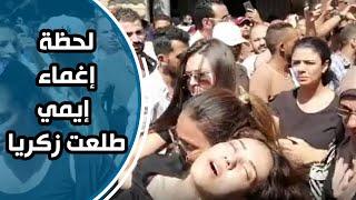 جنازة طلعت زكريا.. لحظة إغماء إيمي طلعت زكريا أثناء تشييع جثمان والدها