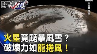 「跟你想的不一樣」 火星竟會颳「暴風雪」!?破壞力如龍捲風! 關鍵時刻 20170824-7 傅鶴齡