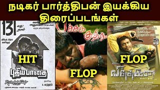 Parthiban Directed Movies Hit? Or Flop? | தமிழ்