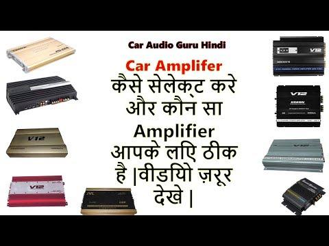 car-amplifier-कैसे-सेलेक्ट-करे-और-कौन-सा-amplifier-आपके-लिए-ठीक-है-!-वीडियो-ज़रूर-देखे-!