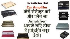 Car Amplifier कैसे सेलेक्ट करे और कौन सा Amplifier आपके लिए ठीक है ! वीडियो ज़रूर देखे !