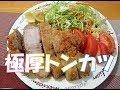 極厚トンカツ トンカツ定食 ある日の夕食49(余った黒豆で蒸しパン作りも♪)