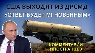 США выходят из ракетного договора. Россия модернизирует систему ПРО - Комментарии иностранцев