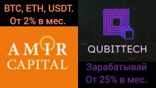 Заработок в интернете.Qubittech.Amir Capital.Криптовалюта.Биткоин.Ефирум.
