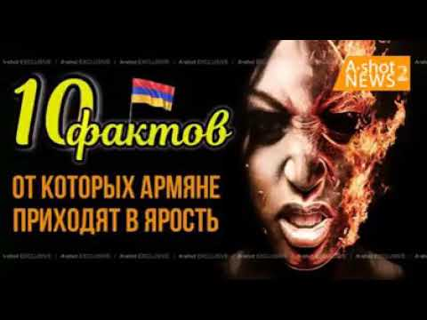 10-ФАКТОВ ОБ АРМЯН