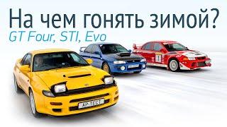Раллийные Легенды На Полигоне: Toyota Celica Gt Four, Subaru Impreza Wrx Sti И Lancer Evo Vi Tme