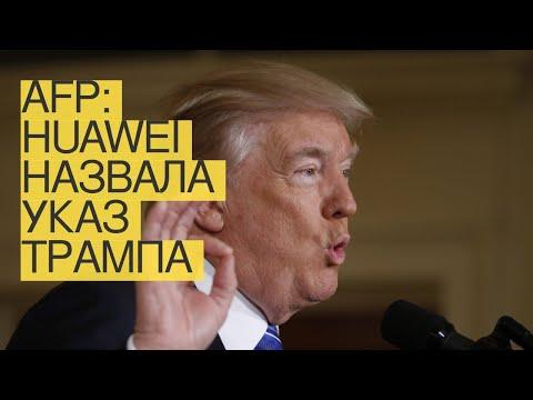 AFP: Huawei назвала указ Трампа посягательством наеезаконные права