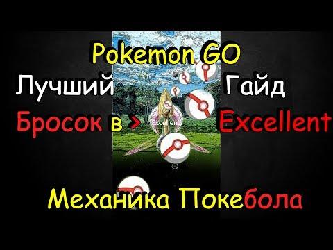 Гайд: Идеальный бросок покебола в Excellent Покемон ГО