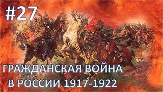 Mount & Blade: Warband [Гражданская Война в России] - На Волосок от Смерти #27