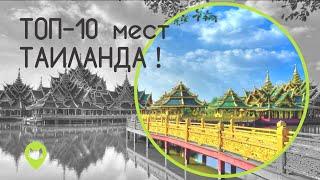 видео Лучшие 10 мест Таиланда
