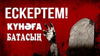БҰЛ ЖЕРДІ ҚАЗБА...