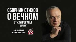 """Стихи о любви.  """"Целую..."""" Роксаны, в исполнении Виктора Корженевского"""