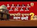 Kaun Banega Rashtrapati: Know why are Presidential elections very vital
