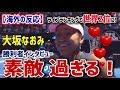 【海外の反応】大坂なおみ、全豪オープンでの勝利者インタビューが素敵過ぎると海外で話題に!海外「愛さずにはいられない」ライブランキングで世界2位に!【日本人も知らない真のニッポン】