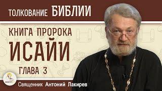 Книга пророка Исайи. Глава 3. \Почему общество деградирует \ Священник Антоний Лакирев
