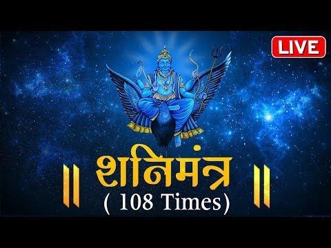 LIVE: शनिदेव मंत्र जाप   Shani Mantra Chanting   Nilanjana Samabhasam
