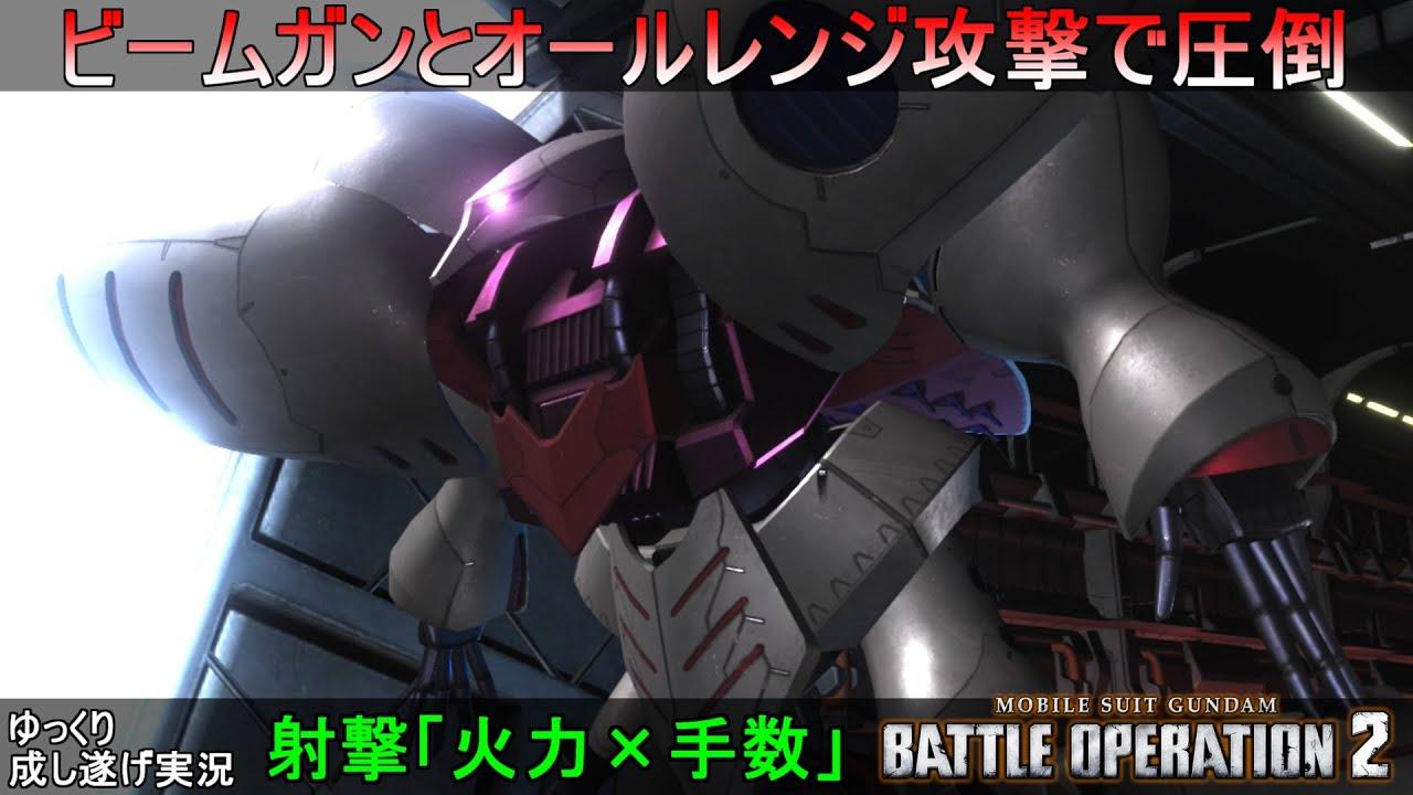 『バトオペ2』キュベレイ!ファンネルって宇宙でしか使えないんでしょ?それが今ならなんと【機動戦士ガンダムバトルオペレーション2】ゆっくり実況『Gundam Battle Operation 2』