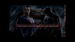 """Самый справедливый обзор на фильм """"Бэтмен против Супермена: На заре справедливости"""""""