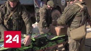 Смотреть видео В освобожденные города Сирии пришел гумконвой из России - Россия 24 онлайн