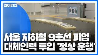 서울 지하철 9호선 파업...대체인력 투입 '정상 운행…